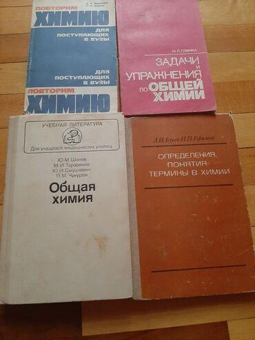 Rus bölməsinin 1-ci qrupuna daxil olanlar üçün kimya üzrə Sovet