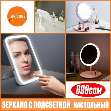 зеркала бишкек in Кыргызстан | АВТОЗАПЧАСТИ: Зеркало с Подсветкой Заряд от USB   Доставка по КР