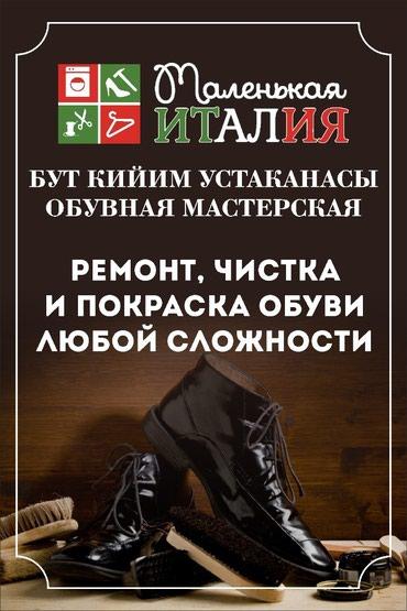 Ремонт, чистка и покраска обуви , в Бишкек