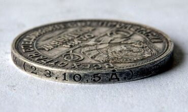 Монеты в Кемин: Один полтинник в хорошем состоянии