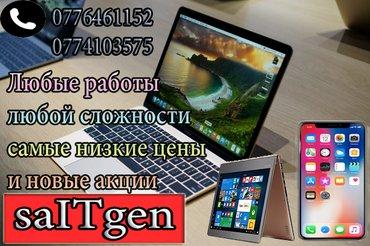 любые работы в сфере it хорошие цены связаться можно по почте в Бишкек