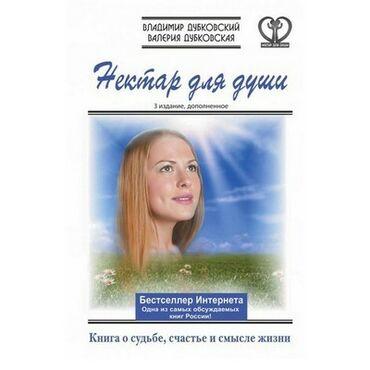 Книги, журналы, CD, DVD - Кыргызстан: Куплю книгу Нектар для души в хорошем состоянииВладимир