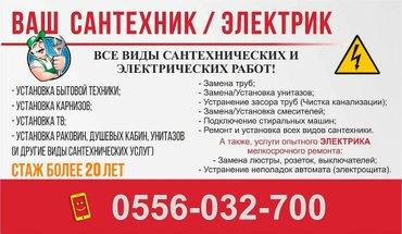 САНТЕХНИК, ЭЛЕКТРИК   СТАЖ РАБОТЫ  20ЛЕТ    в Бишкек