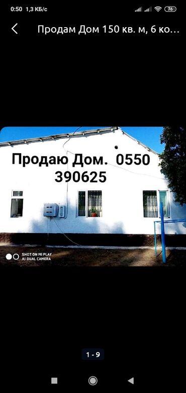 volkswagen 1 6 в Ак-Джол: Продам Дом 150 кв. м, 6 комнат