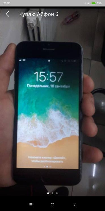 Куплю чёрный айфон 6+ 16гига 8000 сом в Бишкек