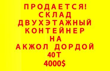 """Склады и мастерские - Кыргызстан: Срочно продаем склад на рынке """"Дордой"""" местоположение: АкжолАренда"""
