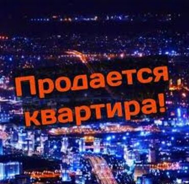 цеф 3 цена в Кыргызстан: Продается квартира: 2 комнаты, 43 кв. м