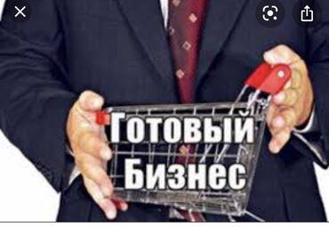 Продаю Готовый бизнес турагенство документы на ОсОО сайт с