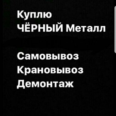 куплю чёрный металл в Бишкек