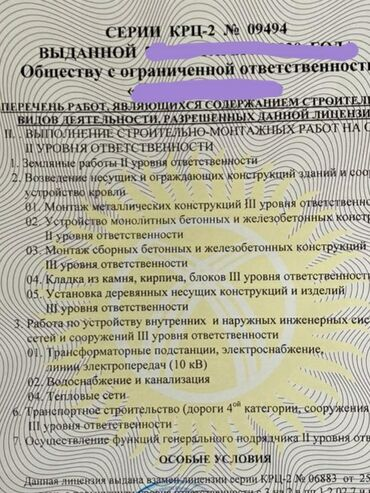 Осоо это - Кыргызстан: Лицензия 2уровень. Строительное ОсОО. Продаю
