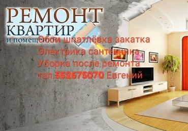 Евроремонт! Уборка после ремонта! в Бишкек
