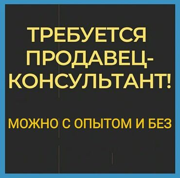 Поиск сотрудников (вакансии) - Бишкек: Срочно!Тез арада продавец 2 кыз/бала керек. Приём клиентов