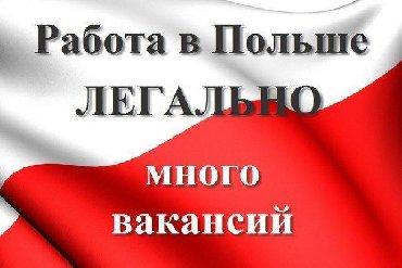 shkol forma dlja devochek в Кыргызстан: Срочно работа в Польше.Срочно требуются швей с опытом работы, на пошив