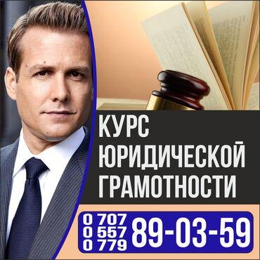 Курс - юридическая грамотность. Курсы бишкек, онлайн курсы
