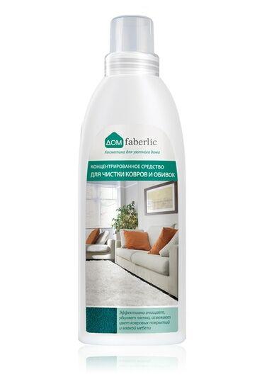 Концентрированное средство для чистки ковров и обивок:Подходит для