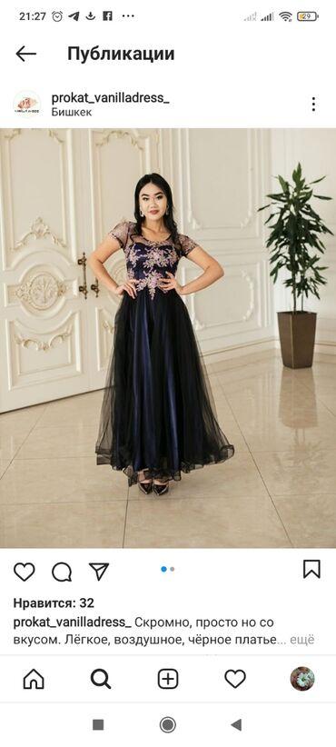 Вечернее, лёгкое, удобное платье на вечер либо той.  Брала за 6000 сом