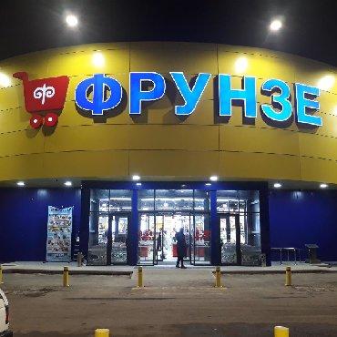 веники для бани в Кыргызстан: Размещение рекламы | Объемные буквы | На стенах и крышах зданий