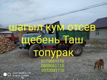 Цемент песок глина - Кыргызстан: Зил По городу | Борт 10 т | Доставка щебня, угля, песка, чернозема, отсев