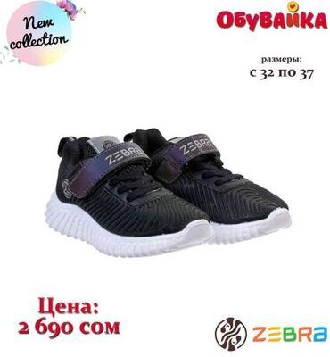 NEW Новое поступление обуви от российской фирмы ZebraМы работаем