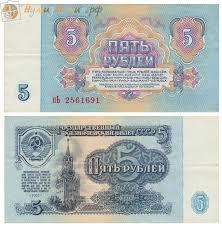 Gəncə şəhərində 1961-ci ilin 5-rubleyləri.4-ədəd yaxşı vəziyyətdədir.