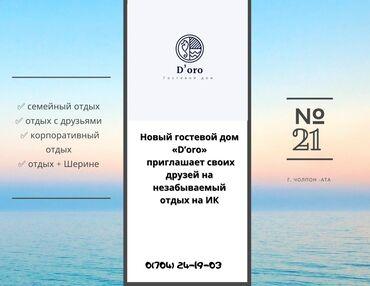 загородные дома отдыха бишкек в Кыргызстан: Коттедж, D'oro ЦО Голубой Иссык-Куль, Чолпон-Ата, Парковка, стоянка