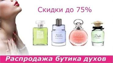 Духи,ароматы от компании Эссенс! Мужские и женские духи! в Бишкек