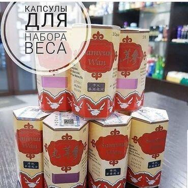 таблетки для набора веса в аптеках в Кыргызстан: SAMYUN капсулы для набора веса, мышечной массы
