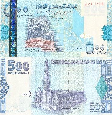 YEMEN * 2001 il * 500 RİAL * UNC  Banknot əla vəziyyətdədir. Əskinazla