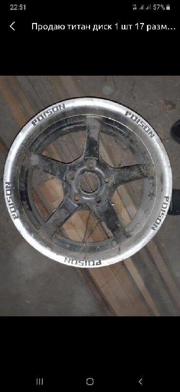 титан диск в Кыргызстан: 17размер титан диск 1 шт цена 2000