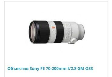 Продам объектив Sony 70-200mm F2.8 . Состояние нового. Причина