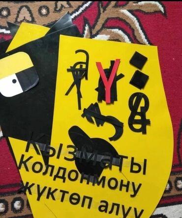 старый сервант реставрация в Кыргызстан: Разовый фотоконтроль Яндекс такси магнитная наклейка брендинг на: Тойо