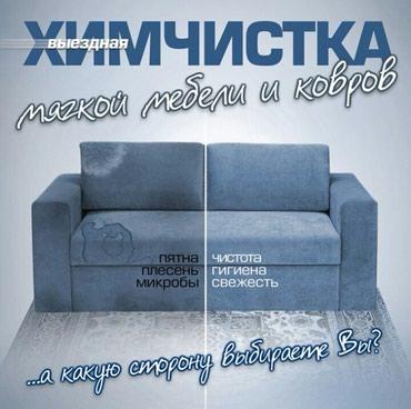 ХИМЧИСТКА химчиска мяхкий мебель звоните  в Бишкек
