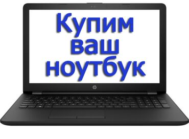 Электроника - Орто-Сай: Оценим дорого - ноутбук - комьютер - комплектующие !! Фото на what's