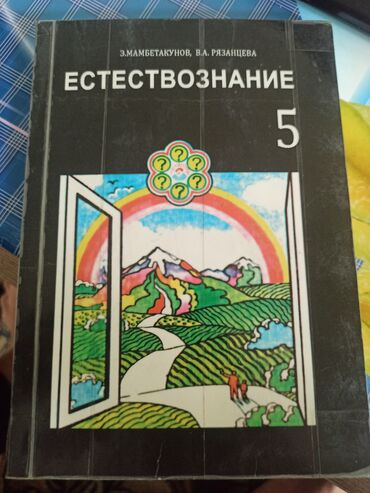 11293 объявлений: Естествознание 5 класс автор Мамбетакунов, Рязанцева