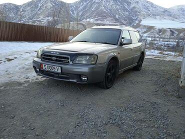 субару ланкастер в Кыргызстан: Subaru Legacy 3 л. 2000 | 250000 км