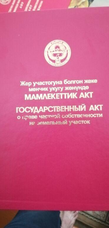 Земельные участки - Беловодское: Продам соток
