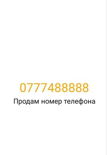 Продам номер телефона состояние отличное