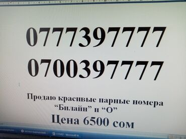 "вип бишкек билайн in Кыргызстан | SIM-КАРТЫ: Продаю красивые парные номера Билайн и ""О"""