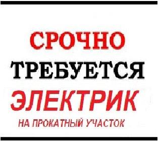 Требуется Электрик на прокатный в Бишкек