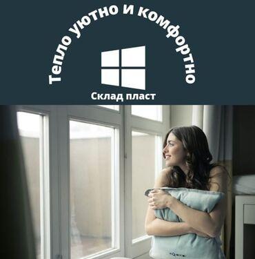 Услуги - Каинды: Окна, Двери, Подоконники   Установка, Изготовление, Обслуживание   Больше 6 лет опыта