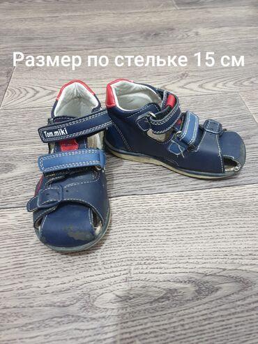 Продаю детские сандалии 26 размер Адрес 6 мкр Обмена нет Цена