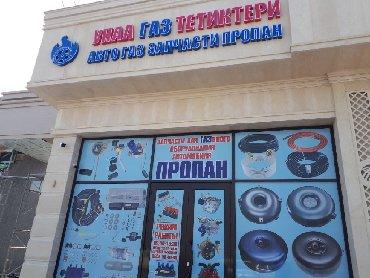 гбо 4 запчасти в Кыргызстан: Автогаз ГБО запчасти фильтра, редукторы, форсунки, МАПы Продажа автоза