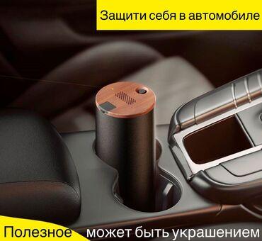 продажа лед ламп на авто в Кыргызстан: Компактный диффузор озонатор!
