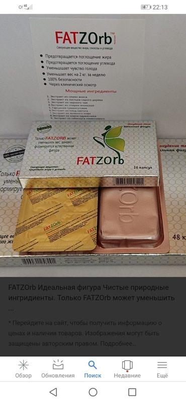 таблетки для похудения эффективные мужские