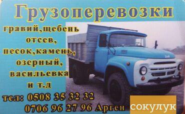 Авто услуги - Сокулук: Зил   Региональные перевозки   Борт 8 т   Вывоз строй мусора, Вывоз бытового мусора, Доставка щебня, угля, песка, чернозема, отсев, Грузчики