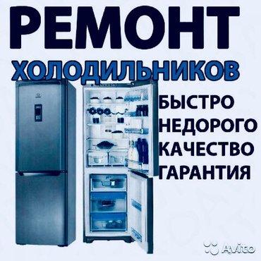 Ремонт любых холодильников на дому. в Бишкек