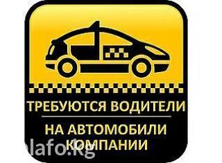 приглашаем водителей с личным авто или без в службу такси в Бишкек