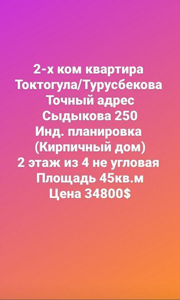 купить поворотный круг на прицеп бу в Кыргызстан: Продается квартира: Индивидуалка, Моссовет, 2 комнаты, 45 кв. м