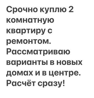 купить квартиру в новом доме бишкек в Кыргызстан: Срочно куплю 2 комн. квартиру с ремонтом в центре. Рассмотриваю