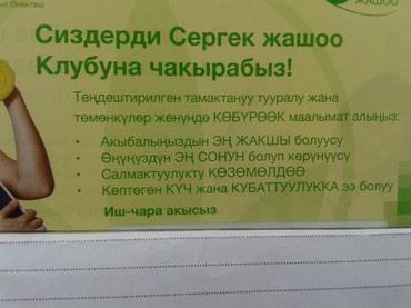 Силерди Сергек жашоо Клубуна чакырабыз диагностика акысыз в Бишкек